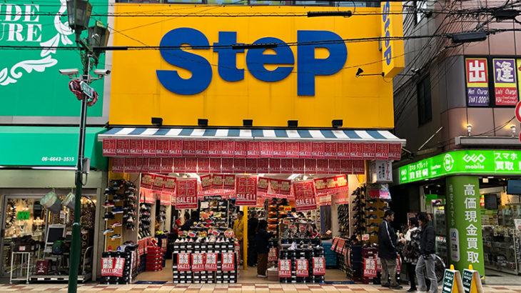 なんさん通りのシューズ専門店「ステップ」は2月末で撤退へ