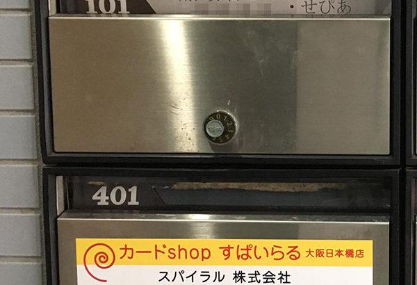 日本橋西のウィッグ専門店「コンシェルジュ」はわずか1年弱で撤退