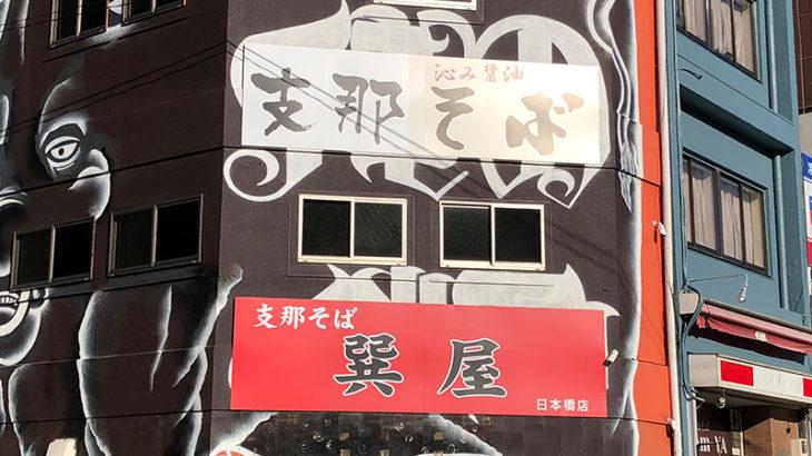 日本橋東「肉屋の中華そば 元」跡には「支那そば 巽屋」が来月オープンへ