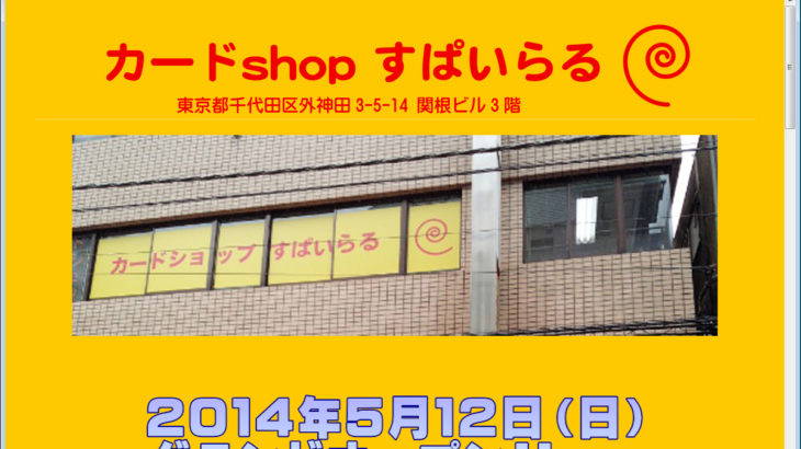 秋葉原のトレカ専門店「すぱいらる」が日本橋に進出 2月上旬オープンへ