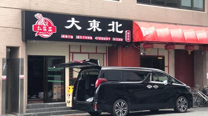 日本橋4丁目の中華料理「吉祥閣」跡に「大東北」がオープン準備中