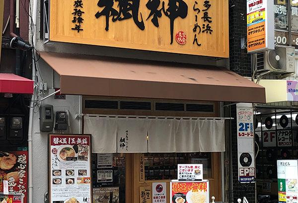 オタロードの博多長浜ラーメン「楓神」はわずか8か月で撤退へ