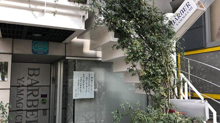 日本橋5丁目の理髪店「バーバー山口」は昨年末で閉店 66年の歴史に幕