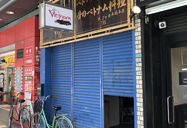 日本橋4丁目「メディオ!」跡にはベトナム料理店が出店へ