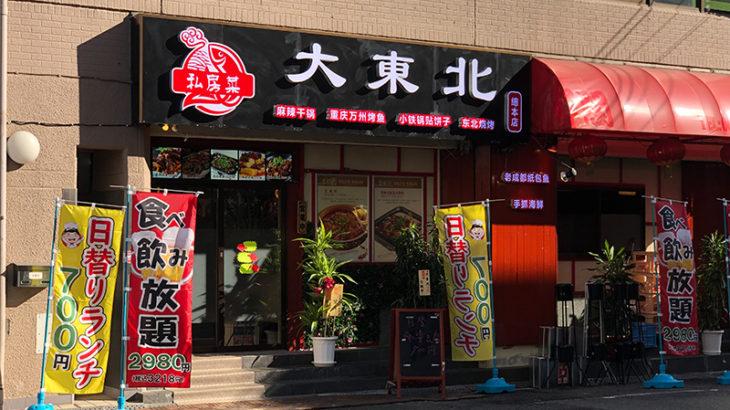 日本橋4丁目に中華料理店「大東北」がオープン