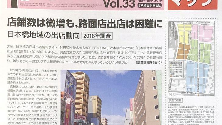 【プレスリリース】「日本橋地域の店舗出店動向調査結果」2018年版を公開