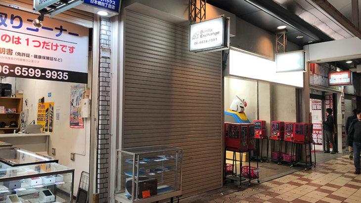 日本橋4丁目の外貨両替専門店「ゴリラエクスチェンジ」は事実上の閉店か