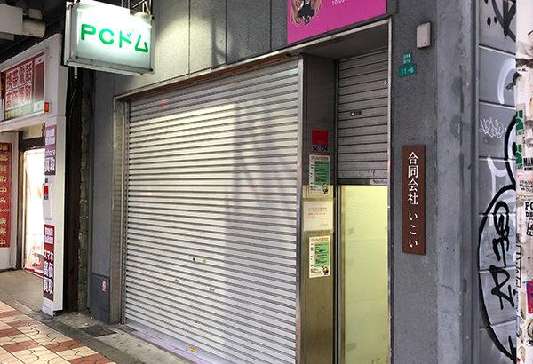 日本橋4丁目の中古PC専門店「PCドム」は5丁目に移転へ