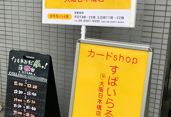 秋葉原のトレカ専門店「すぱいらる」が関西進出 日本橋西にオープン