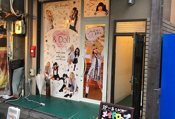 オタロードのメイドカフェ「メイドロップ」は閉店