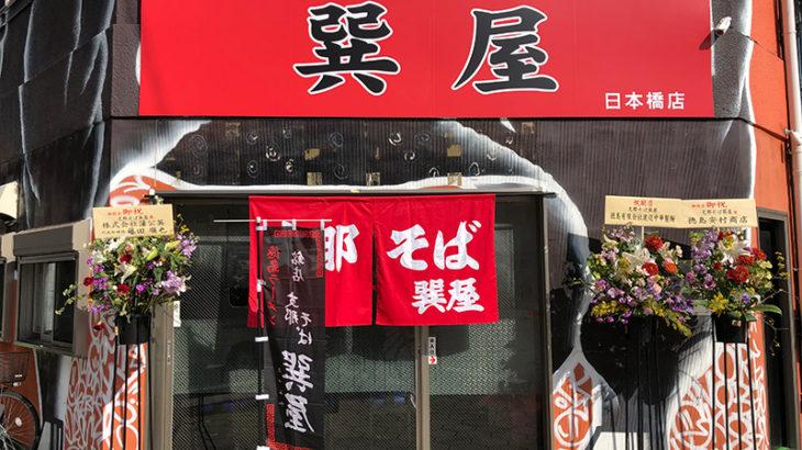 日本橋東に徳島ラーメン専門店「支那そば 巽屋」がオープン