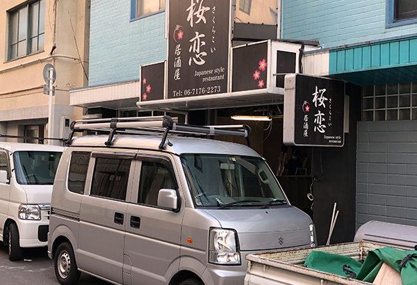 難波中2丁目の居酒屋「桜恋」跡には「らーめん鱗」がオープンへ