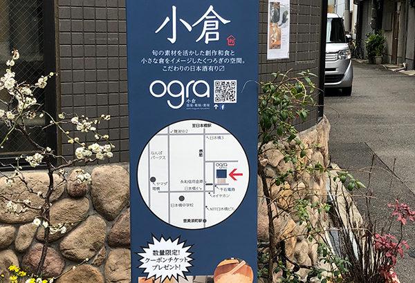 日本橋4丁目に和食ダイニング「小倉」がオープン準備中