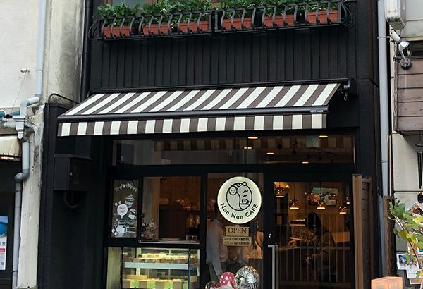 難波中2丁目にカフェ「Nan Nan CAFE」がオープン