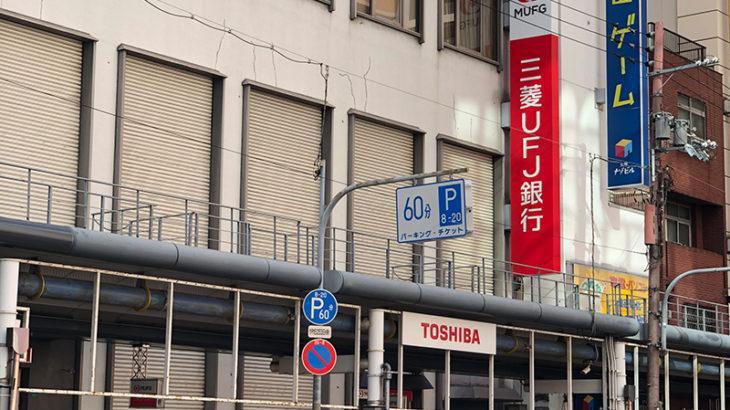 三菱UFJ銀行、大阪恵美須支店を移転統合へ