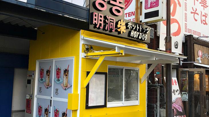 なんさん通り近くにチーズドッグ専門店がオープン準備中