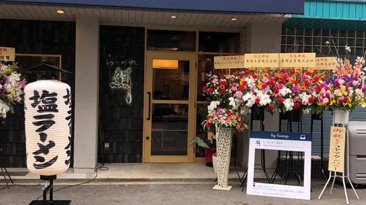 北摂の名店「らーめん鱗」が難波に進出 難波中2丁目に新店舗オープン