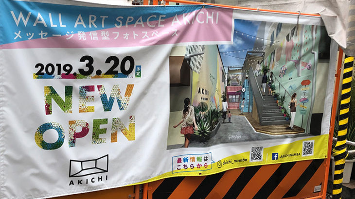 インスタ映え確実? 南海なんば駅近くにアートスペース「AKICHI」が20日オープン