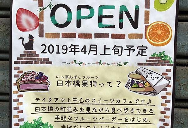 日本橋商店会内にスイーツカフェ「日本橋果物」がオープン準備中