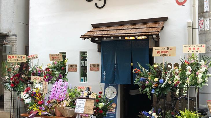日本橋4丁目に和食ダイニング「小倉」がオープン
