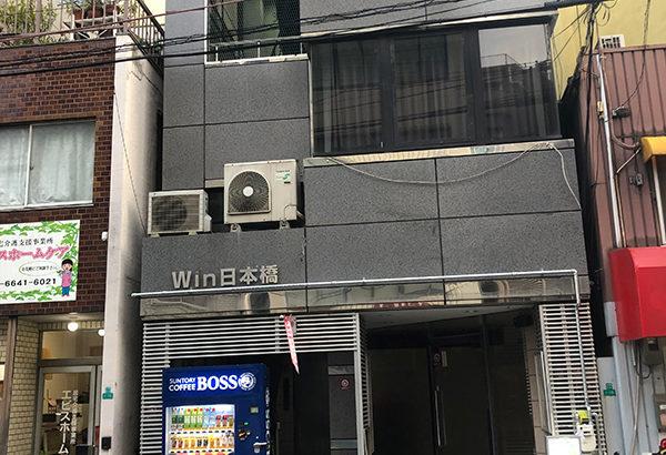日本橋5丁目の「めいどるちぇ」跡は同業の「どっとえむ」2号店に