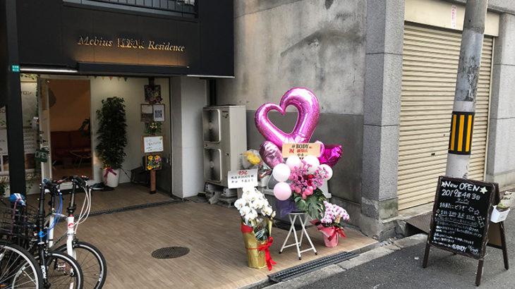 日本橋4丁目にリラクゼーションサロン「アットボディ」がオープン
