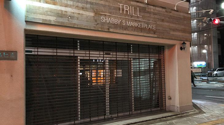 難波中2丁目のアンティーク家具専門店「トリル」は8か月で撤退