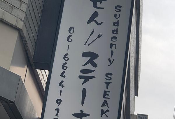 日本橋5丁目にいきなり……ではなく「とつぜんステーキ」がオープン準備中