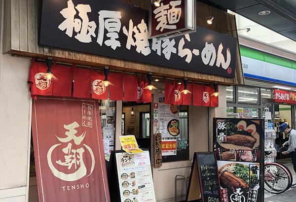 日本橋4丁目のラーメン店「天翔」は黒門市場南端に移転へ