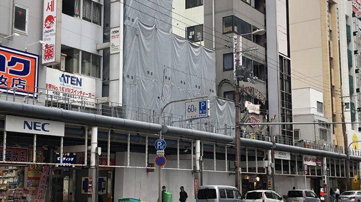 日本橋5丁目の「喫茶ほとり」が閉店 隣接地と合わせて解体へ