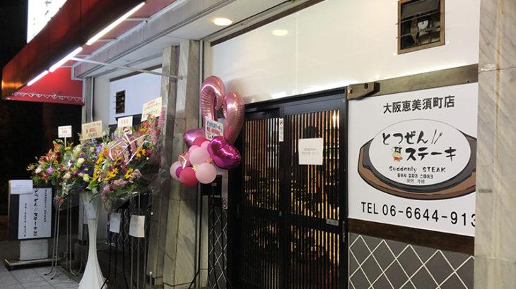 日本橋5丁目にいきなり……ではなく「とつぜんステーキ」がオープン