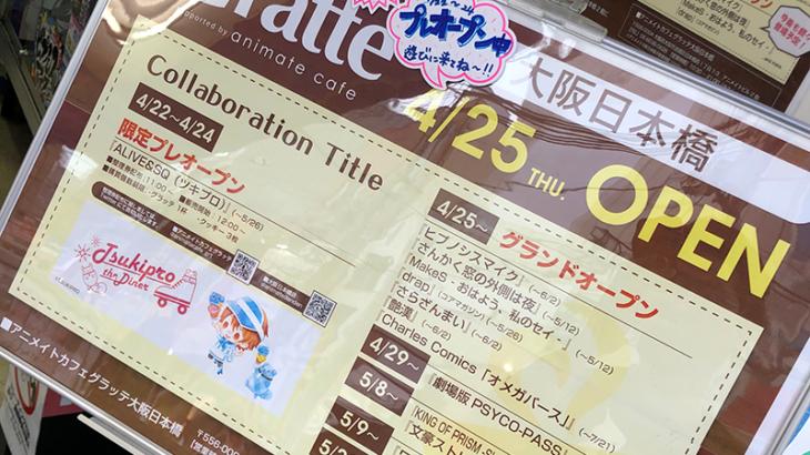 キャラプリントのラテ「グラッテ」専門店 アニメイト日本橋にオープン