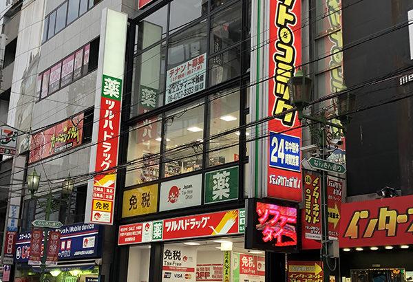 なんさん通りに「ツルハドラッグ」の新店舗がオープン