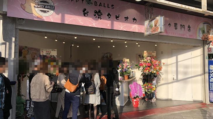 日本橋4丁目に台湾タピオカドリンク専門店「ハッピーボールズ」がオープン