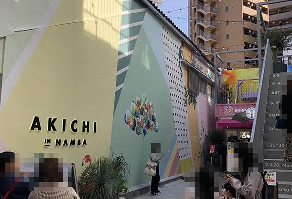 アートスペース「アキチ」内に新店舗 タピオカチーズティー専門店がオープン