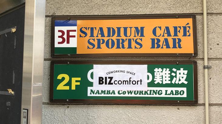 南海難波駅南口近くにコワーキングスペース「BIZcomfortなんば」がオープン
