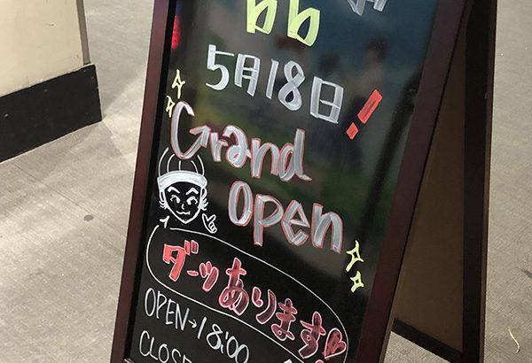 日本橋4丁目のカフェバー「Cube」は「bb」に