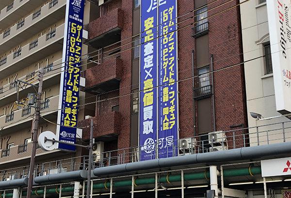 エーツー日本橋本店が「駿河屋」へリニューアル 駿河屋は日本橋3店舗体制に