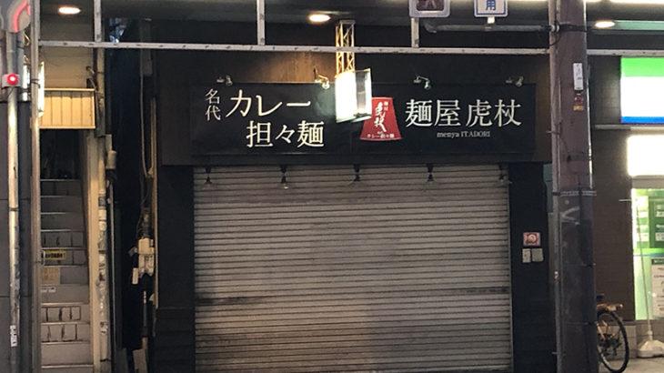日本橋4丁目にカレー担々麺専門店「麺屋虎杖」がオープン準備中
