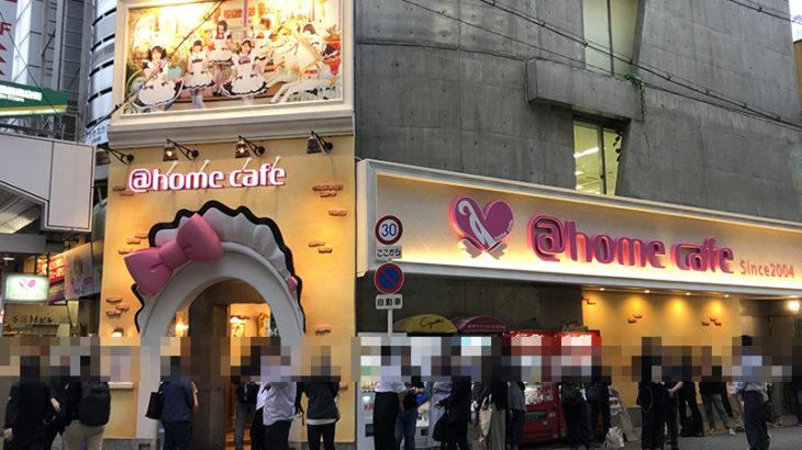 秋葉原の有名メイドカフェ「@ほぉ~むカフェ」が日本橋に進出