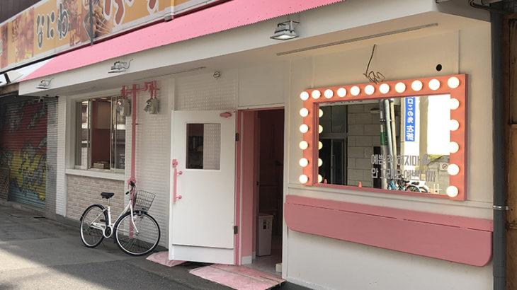 日本橋5丁目「なにわぶちかまし」の空き区画にはタピオカドリンク専門店か