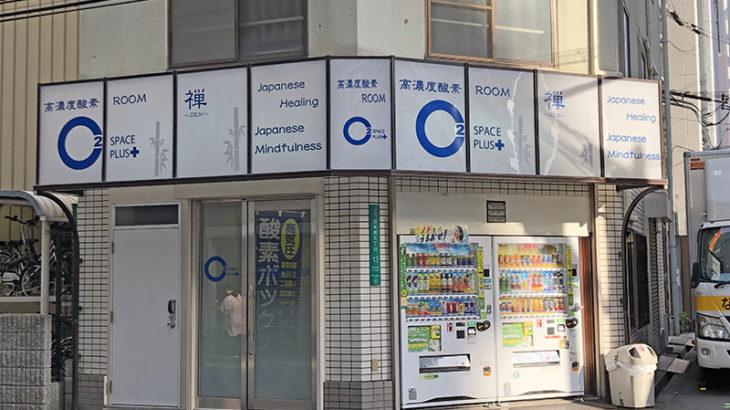 日本橋5丁目に高濃度酸素ROOM「禅」がオープン準備中