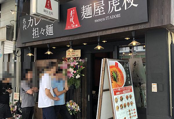 日本橋4丁目にカレー担々麺専門店「麺屋虎杖」がオープン