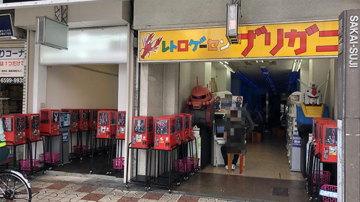 日本橋4丁目のレトロゲーセン「ザリガニ」は店舗を隣接地に拡張