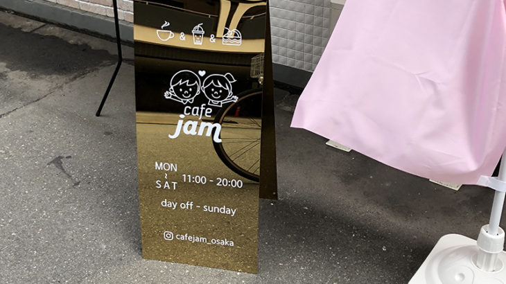 日本橋5丁目「なにわぶちかまし」の空き区画にカフェがオープン
