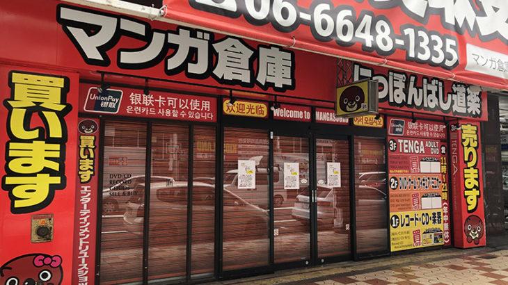 ホビー系リサイクルショップ「にっぽんばし道楽」は6月末で閉店