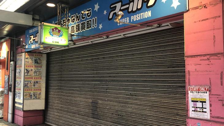スーポジ、日本橋店は事実上の閉店か