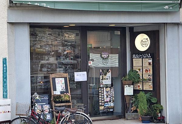 絵本カフェ「ホロホロ」は今月末で閉店へ 別の場所で再オープンも?