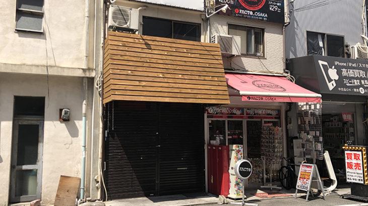 日本橋4丁目の海鮮丼専門店「海賊や」は事実上の閉店か