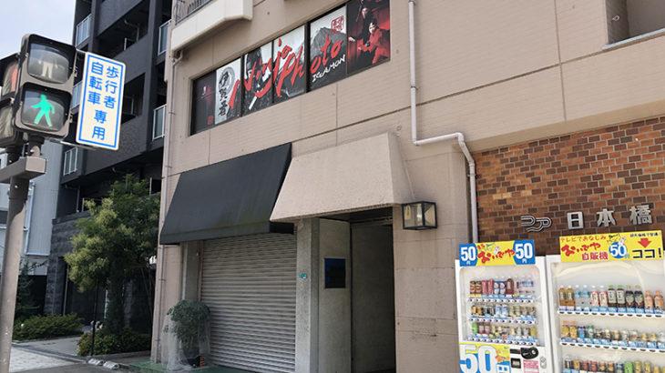 日本橋4丁目に忍者衣装体験・記念撮影の「伊賀者」がオープン